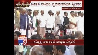 Karnataka Cabinet Expansion: 14 Congress, 9 JDS MLAs Sworn-In As Ministers