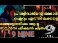 9 Nine malayalam Movie Teaser Nine malayalam Trailer 9 malayalam Movie പൃഥ്വിരാജിന്റെ പുതിയ ചിത്രം