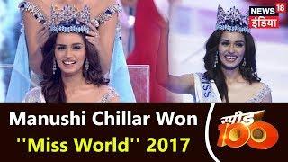 Manushi Chillar Won ''Miss World'' 2017   Speed 100   News18 India