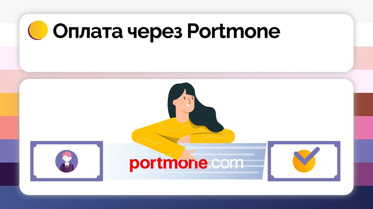 Оплата через сервіс Portmone в СОТА Каса