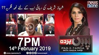 Pas e Parda | 14-February-2019 | Shehbaz Sharif | NAB | PTI