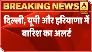 Delhi-NCR To Witness Rain, Strong Winds Today | ABP News
