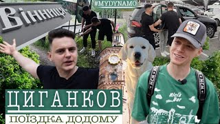 ЦИГАНКОВ - відмова Шахтарю, екскурсiя вдома, та дитинство у Вінниці