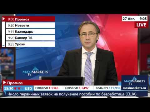 27.08.15 (9:00 MSK) - Прогноз рынка Форекс. MaxiMarkets форекс ТВ.