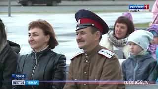Межрегиональный фестиваль казачьей культуры прошел в Пензе