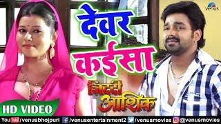 Devar Kaisa Full Song | Pawan Singh | Indu Sonali | Ziddi Aashiq | Bhojpuri Devar Bhabhi Song