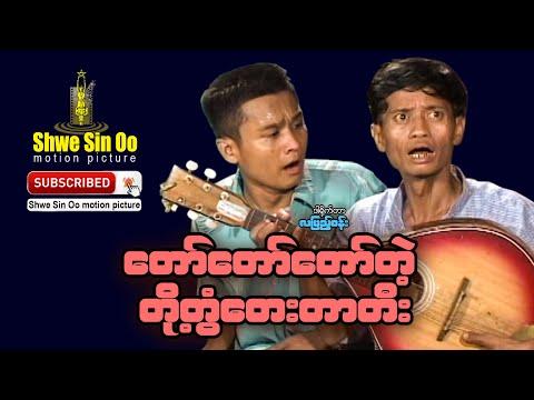 မြန်မာဇာတ်ကား | တော်တော်တော်တဲ့တို့တွံတေးတာတီး