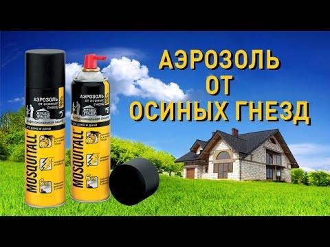 Средство уничтожения ос и осиных гнезд, аэрозоль Москитол