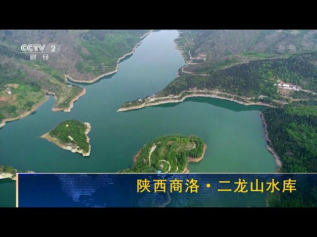 [经济信息联播]陕西商洛·二龙山水库| CCTV财经