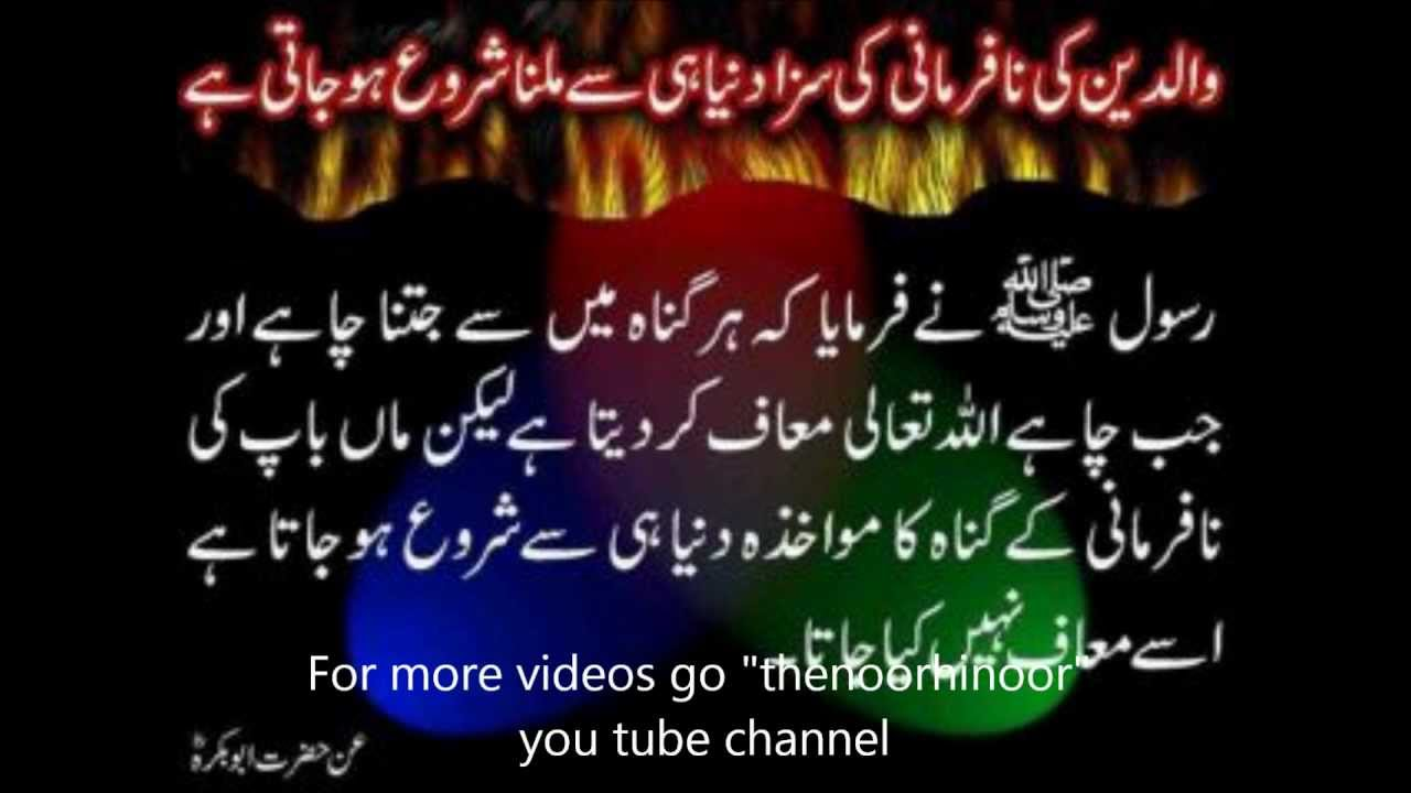 Beautiful Wallpapers With Quotes In Urdu Hadees Bukhari In Urdu Part 1 Youtube