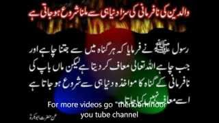 HADEES BUKHARI IN URDU PART 1