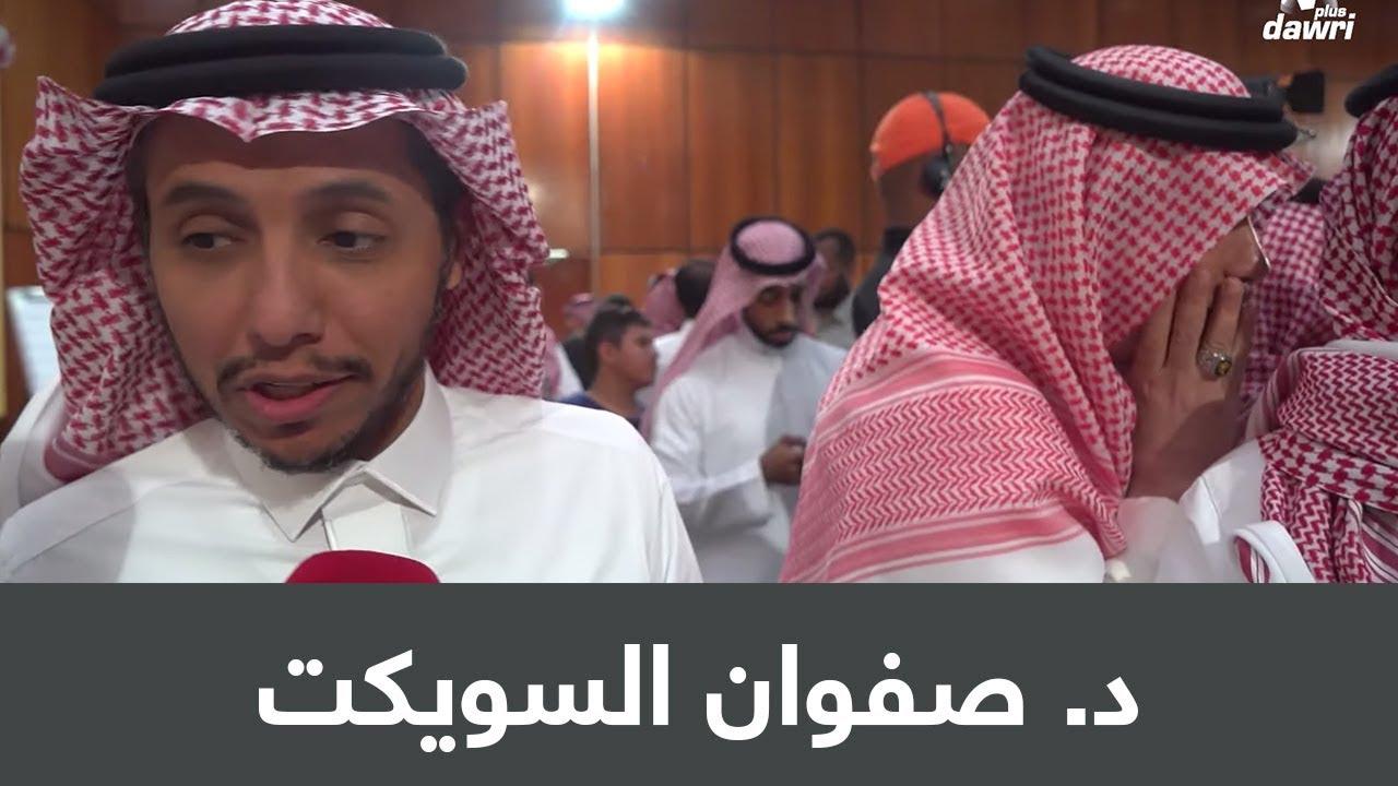 د صفوان السويكت رئيس نادي النصر في لقاء خاص بعد تعيينه رئيس ا للنادي Youtube