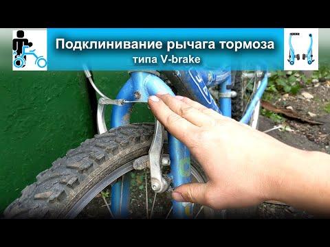 Подклинивание рычага тормоза V-brake