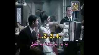 يا واد ياتقيل - كاريوكي عربي Arabic Karaoke Player