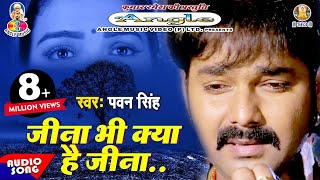 Gambar cover पवन सिंह का सबसे सुपरहिट गाना | जीना भी है क्या जीना | Jina Bhi Kya  Hai Jina | Pawan Singh