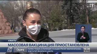COVID 19 когда возобновится массовая вакцинация в Алматы