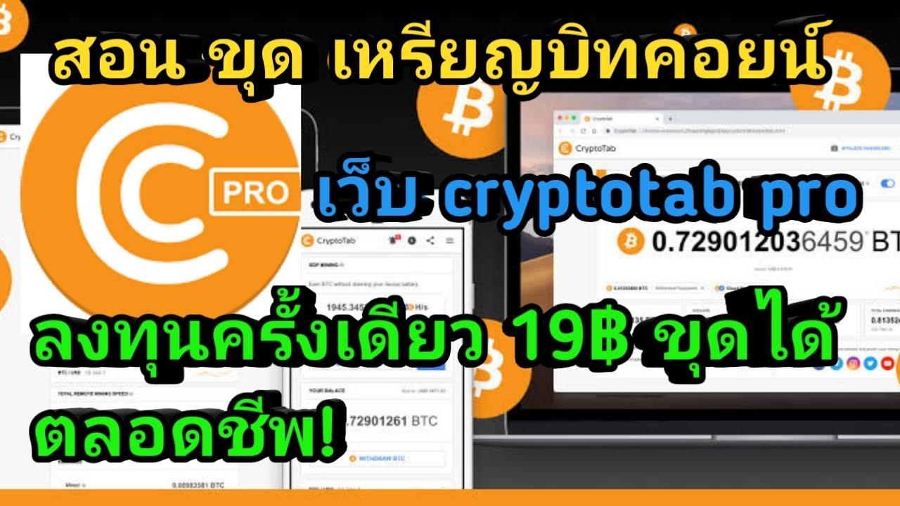 สอนขุดบิทคอยน์บนมือถือ ปี2021 เว็บ cryptotab browser pro ลงทุนครั้งเดียวใช้งานได้เลย!!