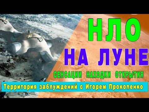 Территория заблуждений с Игорем Прокопенко НЛО на луне? База пришельцев на луне?