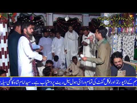 Raja Mohsin vs Bilal kadam pt2 Kamra Shareef 2018 potwari sher