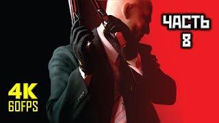 Hitman: Absolution, Прохождение Без Комментариев - Часть 8: Сильверболлеры [PC | 4K | 60FPS]