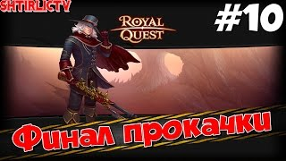 Royal Quest - Снайпер: Финал прокачки #10