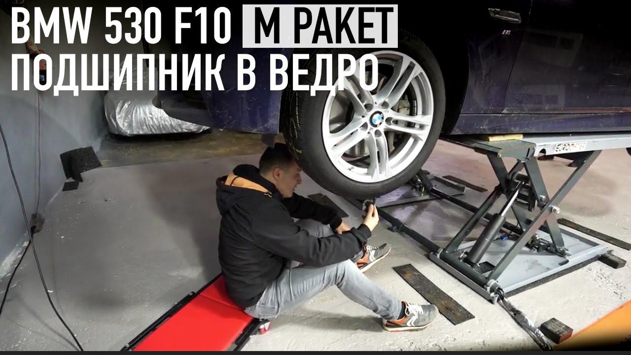 Приехал BMW 530d с поломанным подшипником, но в М пакете. Что дальше?