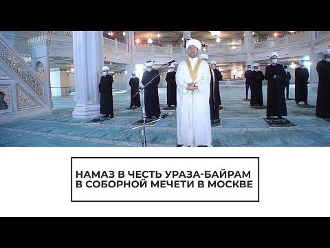 Намаз в честь Ураза-байрам в Соборной мечети в Москве