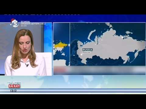 Ρωσία : Ζωντανοί οι επιβαίνοντες του IL-18