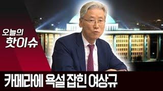 욕설 잡힌 여상규 , 1시간 만에 사과…또 격돌한 여야 | 뉴스A