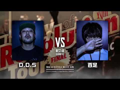 百足 vs D.D.S/戦極MCBATTLE第18章 BEST BOUT 4(2018.8.11)