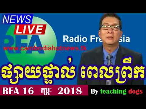 Cambodia News 2018 | RFA Khmer Radio 2018 | Cambodia Hot News | Morning, On Friday 16 Feb 2018