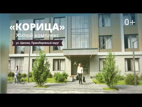 ЖК «Корица»