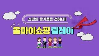 김이브님♥올마이쇼핑 릴레이 COMING SOON!