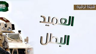افخم شيلة ترقية عميد - عامه بدون اسم   مجانيه بدون حقوق    من افخم شيلات ترقيه  حماسيه 2020