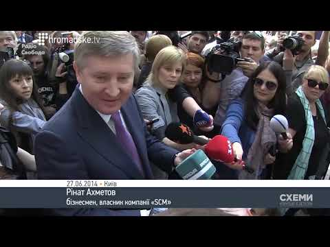 Как охрана Ахметова