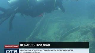 Уральские водолазы обнаружили в Красном море корабль призрак