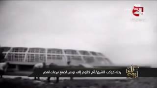 كل يوم - رحلة كوكب الشرق أم كلثوم إلى تونس لجمع تبرعات لمصر
