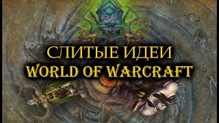 Слитые идеи World of Warcraft