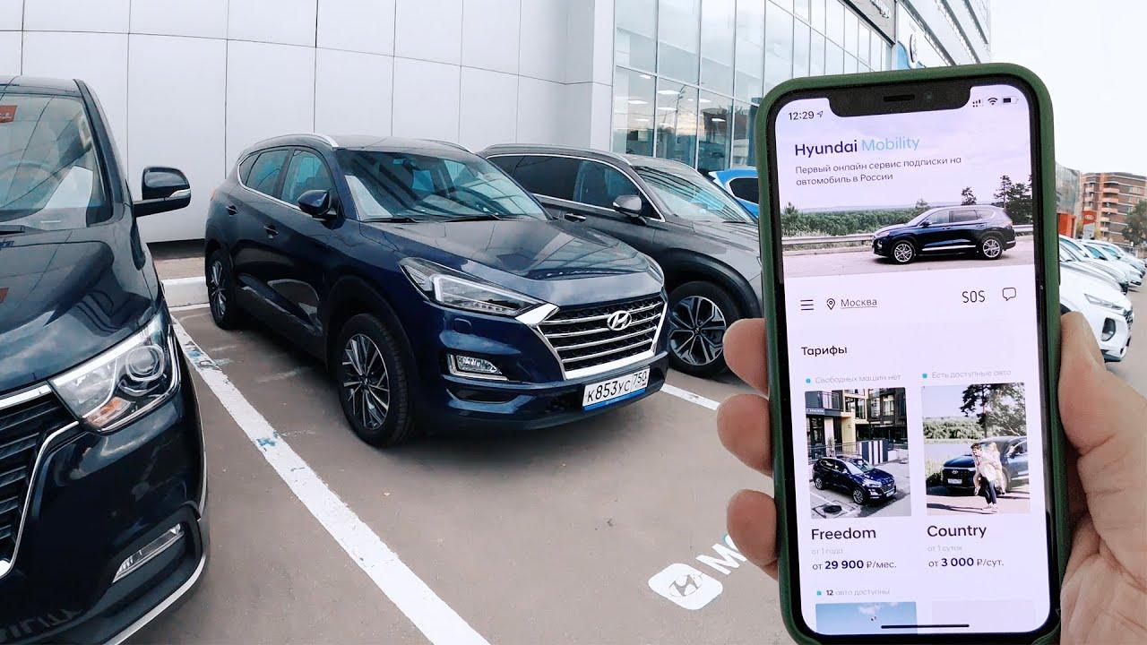 video Hyundai Mobility – Аренда авто по подписке