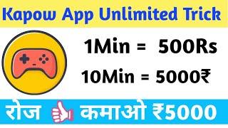 Kapow App Unlimited Trick 2018    New Unlimited Trick Kapow 2018    By Techno Abhigyan