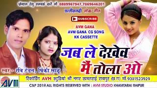 रवि टंडन-Cg song-Jab Le Dekhe Mai Tola O-Ravi Tandan-Pinki Sahu-New Chhattisgarhi Geet Video 2018