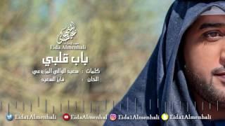 عيضه المنهالي - باب قلبي (حصرياً) | 2017