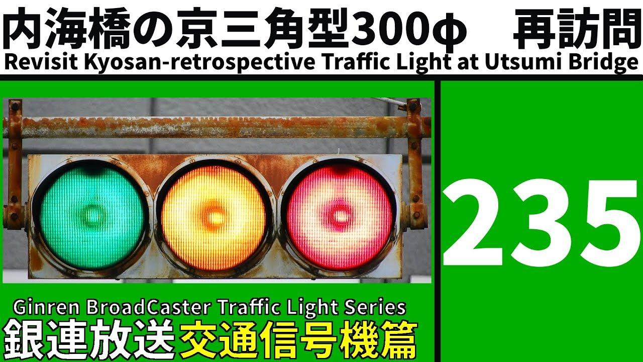 交通信号機(235)】内海橋の京三...