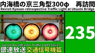 【交通信号機(235)】(余命宣告)内海橋の京三角型300φ 再訪問