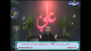 مقطع من دعاء ابي حمزة الثمالي - الشيخ الغزي