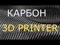 💥3D карбон напечатанный на 3D принтере! 💥