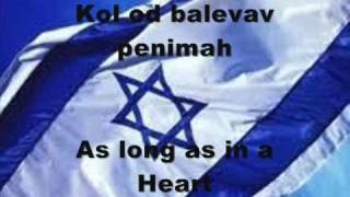 "Anthem of Israel - ""Hatikvah"", ""The Hope"", w/ Hebrew and English lyrics"