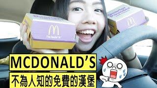 美國限定 如何獲取免費的麥當勞漢堡