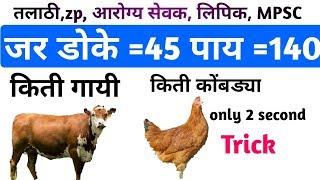 Talathi bharti,zp bharti , बुद्धिमत्ता, गणित,