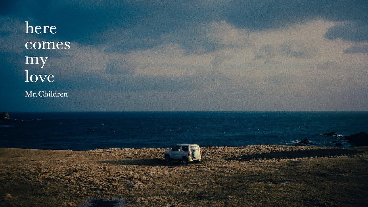 Mr Children新曲 Here Comes My Love 短編映像公開 ある男の記憶の物語